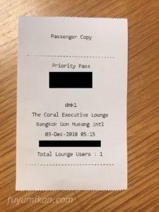 ドンムアン空港ラウンジのレシート