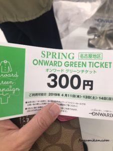オンワードファミリーセールのチケット